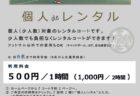 ワンコイン(500円)で個人練習向けコートレンタル!!( ザ・フット宇美限定案内 )
