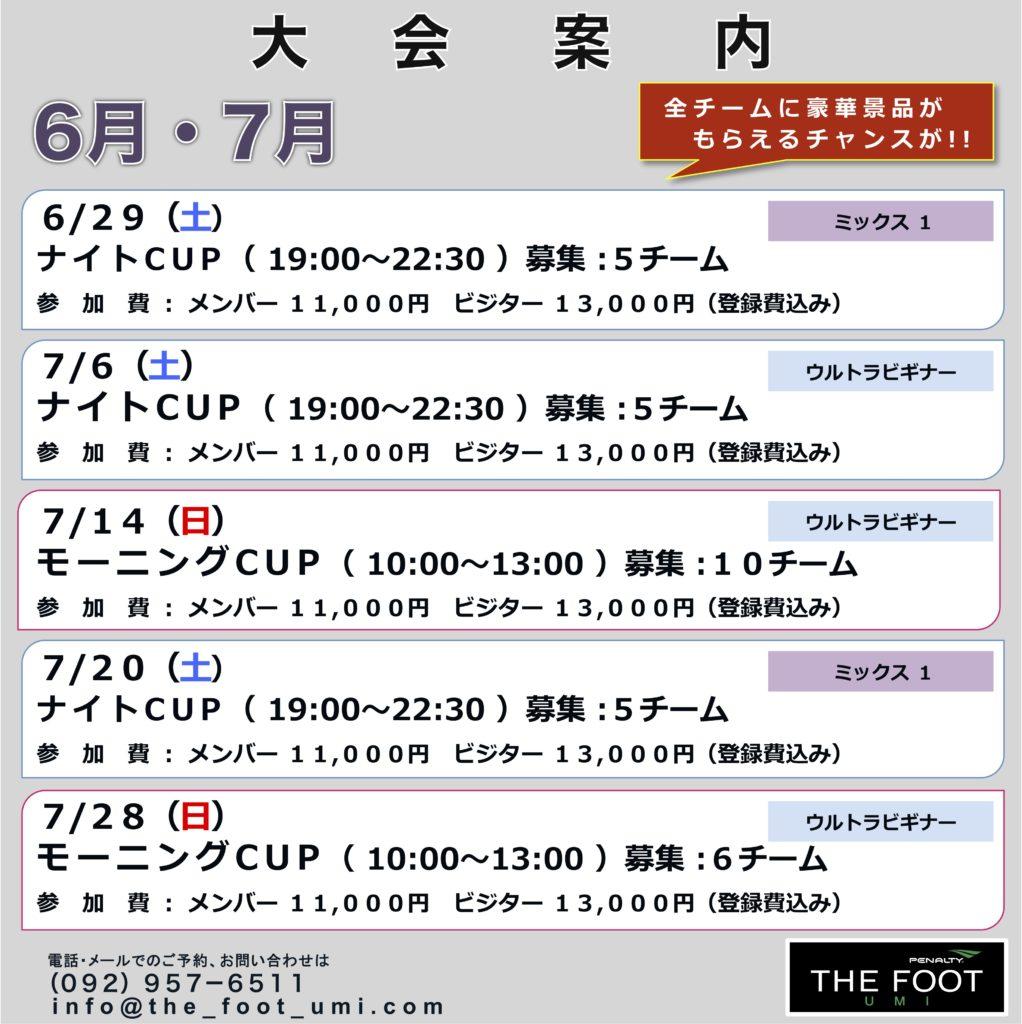 6月・7月 大会案内 会場は『ザ・フット宇美』