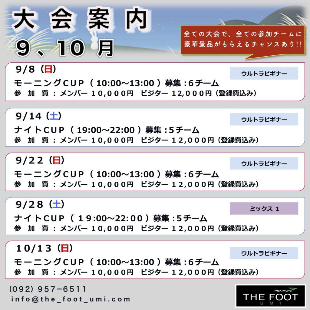 9月・10月 大会案内 会場は『ザ・フット宇美』