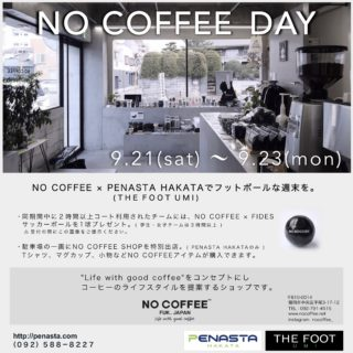 NO COFFEE DAY (ノーコーヒーディ)開催!