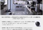 9/21〜23  NO COFFEE DAY (ノーコーヒーディ)開催!!