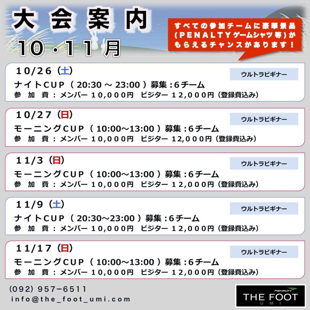 11月 大会案内 会場は『ザ・フット宇美』