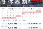 『冬休み割 』(12月25〜1月10日) コート利用料金がお得です!!